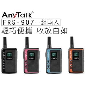 AnyTalk FRS-907 免執照無線對講機 (一組兩入)黑色