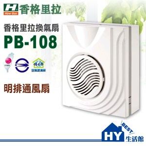 香格里拉《PB-108》110V明排 浴室換氣扇 培林軸承穩定高超靜音