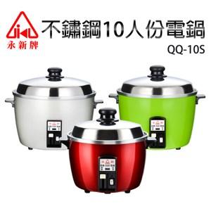 【永新牌】不鏽鋼10人份電鍋(QQ-10S)紅