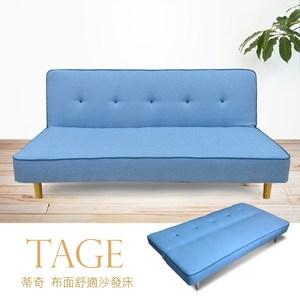IHouse-蒂奇布面舒適沙發床藍色