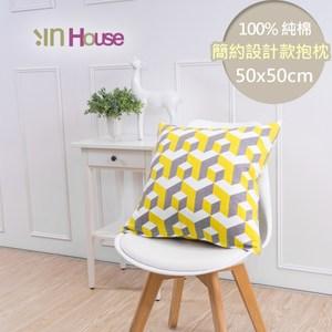 IN-HOUSE-簡單系列純棉抱枕-3D幾何黃(50x50cm)