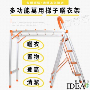 【IDEA】多功能萬用鋁合金晾曬梯形吊衣架/曬衣架(曬衣梯)