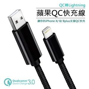 蘋果Apple Lightning 8pin QC快充線15W閃充編織