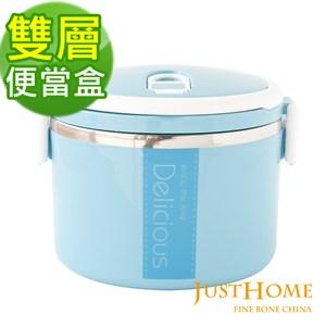 Just Home粉彩可提式不鏽鋼雙層便當盒1L藍色