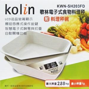 歌林 電子式食物料理秤 KWN-SH203FD