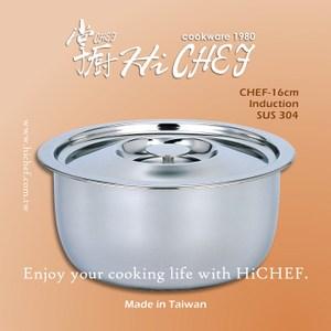 《掌廚HiCHEF》-CHEF寬邊調理鍋 18cm 台灣製 電磁爐可用