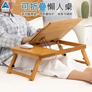 【AOTTO】攜帶式多功能可折疊可調節懶人桌(萬用桌 平板桌 筆電桌 原木色