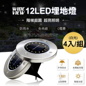 【WIDE VIEW】12LED高亮太陽能草坪埋地燈4入組(XLTD-12)