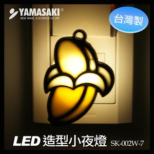 YAMASAKI 山崎家電 LED水果造型小夜燈 SK-002W-香蕉