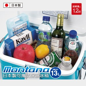 Montana日本製 可攜式保溫冰桶13L 藍色