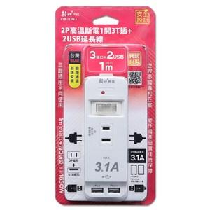 2P高溫斷電1開3插+2USB延長線1米