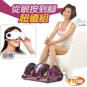 GTSTAR-從眼按到腳超級按摩組(顏色隨機)顏色隨機