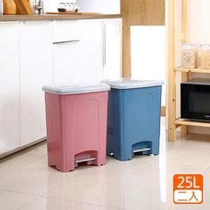 【綠地球】『采漾』25L踏式垃圾桶(二入/組)藍*2