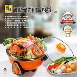 【鍋寶】4公升分離式不鏽鋼料理鍋