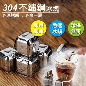 【家適帝】頂級304不鏽鋼環保冰塊(6入/盒)