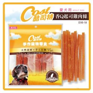 【酷司特】寵物零食 香Q起司雞肉條 160g*5包組(D001F68-1)