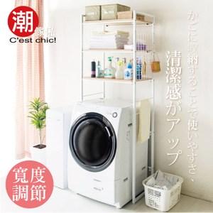 【C'est Chic】長谷川可伸縮洗衣機置物架