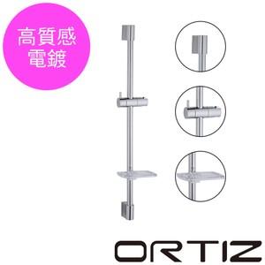 【ORTIZ】火爆款升降淋浴滑桿(72CM)