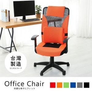 經典款高背舒壓辦公椅 (附紓壓大腰枕)橘色