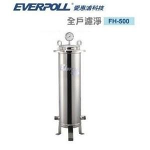 長江 Everpoll 愛惠浦 FH-500 全戶淨水器 不須插電、無