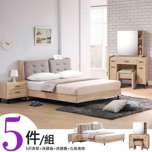 【艾木家居】保維5尺臥室五件組