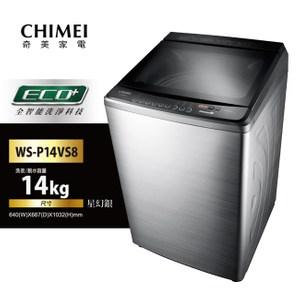 CHIMEI奇美14kg變頻直立式洗衣機 WS-P14VS8