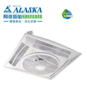 【阿拉斯加】SA-359C 輕鋼架節能循環扇(線控-110V)