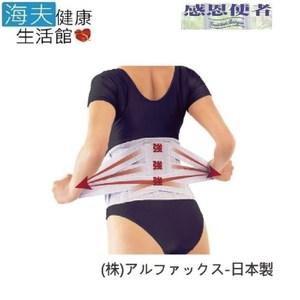【海夫健康生活館】護腰帶 ALPHAX 尺寸加大型 日本製3L-4L