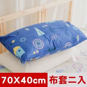 【米夢家居】夢想家園系列-精梳純棉信封式標準枕通用布套-深夢藍(二入)