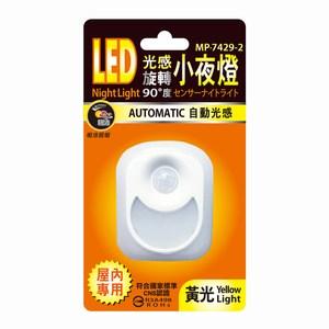 LED光感旋轉90度小夜燈-黃光