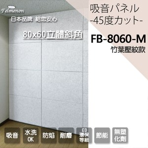 日本Felmenon竹葉壓紋立體切邊吸音板(三片裝)竹葉壓紋立體切邊吸音板