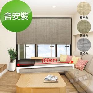 加點 100*185cm 含安裝手動升降紙編遮光窗簾果綠色100*185cm