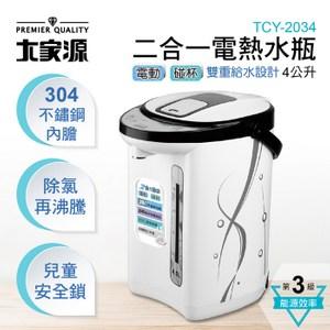 大家源二合一304不鏽鋼電熱水瓶 TCY-2034
