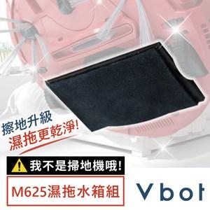 【Vbot】Vbot M625 掃地機專用 極淨濕拖水箱組 擦地 拖地