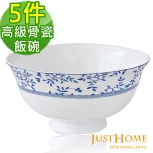 Just Home藍玉高級骨瓷飯碗5入組(可微波)