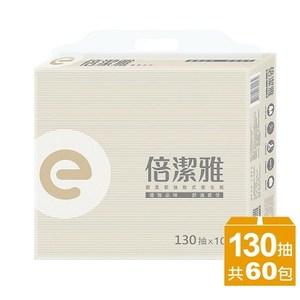 【倍潔雅】超柔韌抽取式衛生紙130抽60包/箱