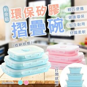 鉑金級環保矽膠摺疊碗套裝(大+中+小)粉色