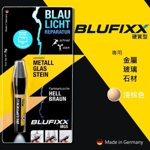 [特價]德國BLUFIXX藍光固化膠 補充膠 硬質型淺棕色 德國製