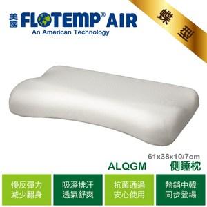FlotempAir 福樂添舒壓側睡枕ALQGM60 x38 x10/7cm