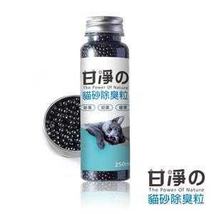【甘淨】貓砂除臭粒250ml*2罐 (G002E91-1)