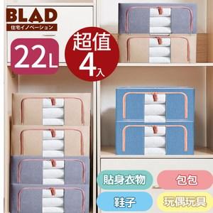 【BLAD】日式京都風高級可視萬用可折疊置物收納箱22L(超值4入組)牛仔藍4入