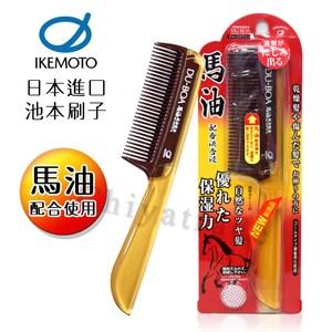 【IKEMOTO】池本 馬油保濕隨身扁梳 含馬油液(日本製)