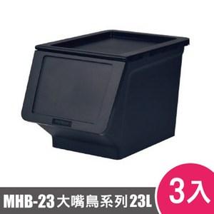 樹德SHUTER大嘴鳥收納箱23L MHB-23 3入黑色