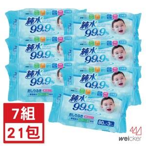 Weicker 純水99.9%日本製濕紙巾 80抽21包