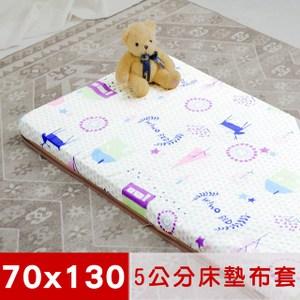 米夢家居-夢想家園-純棉+紙纖蓆面嬰兒床墊布套-白日夢(70X130)