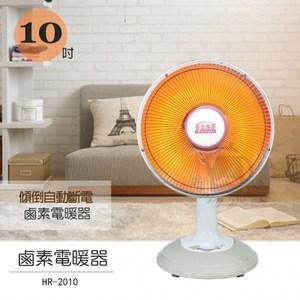 【華信】10吋桌上型鹵素燈電暖器HR-2010(擺頭)