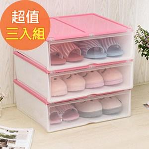 【佶之屋】加大加長款掀蓋式萬用多功能收納鞋盒(3入組)-粉色