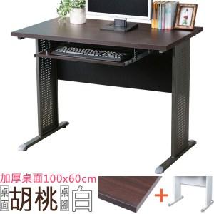 Homelike 路易100cm辦公桌(加厚桌面-附鍵盤架)桌面-胡桃 / 桌