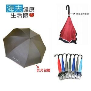 [特價]【海夫】皮爾卡登 紳士 自動 反向傘 超潑水 雨傘 (3454)(外)黑(內)紅