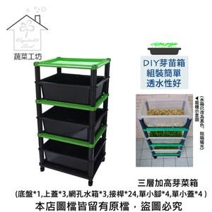 三層加高芽菜箱